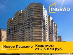 ЖК «Новое Пушкино». Скидки в июле до 5%! Ипотека 5%. Рассрочка 0%